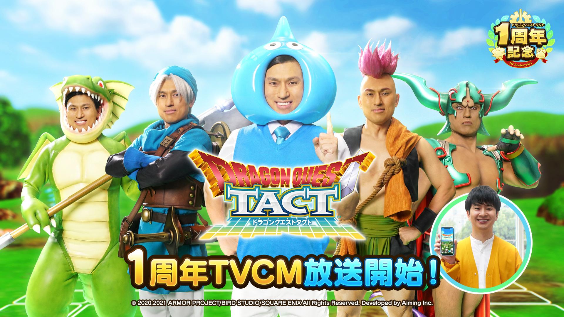 1周年記念 TVCM放送開始!