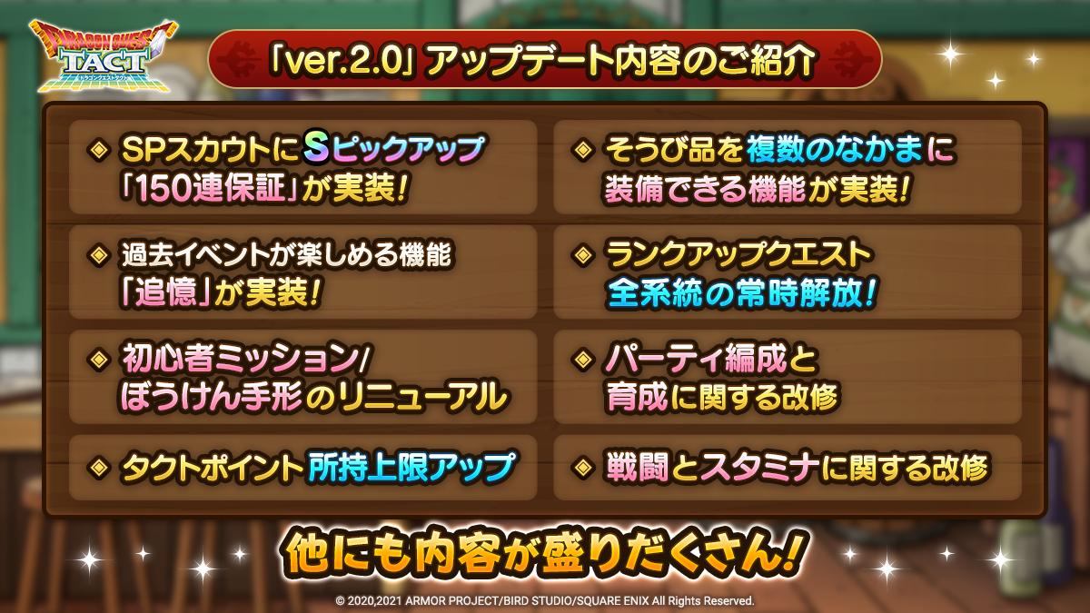 7/16(金)アップデート内容のご紹介