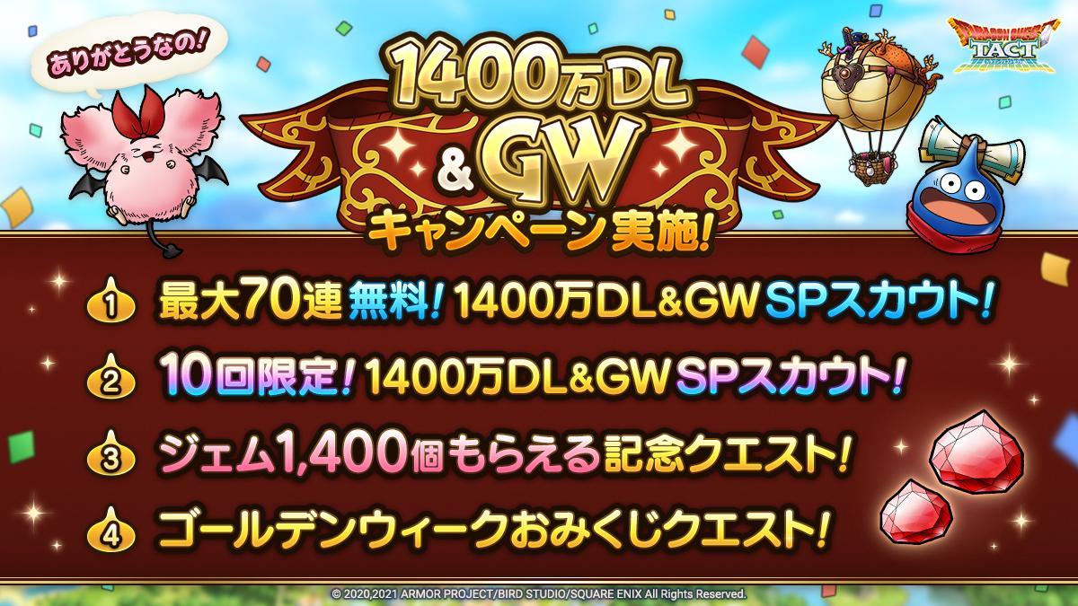 1400万DL&GWキャンペーン