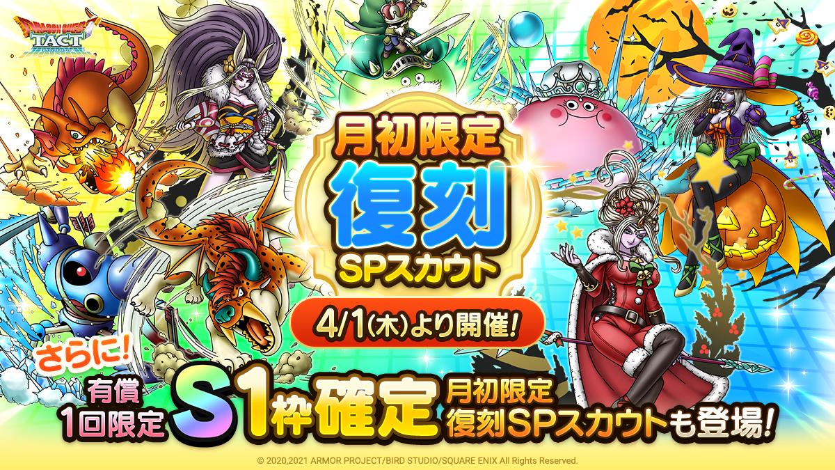 4/1(木)月初限定復刻SPスカウト