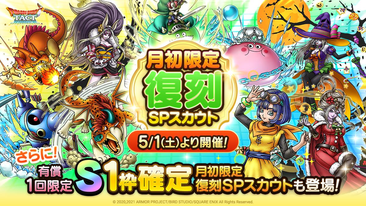 5/1(土)月初限定復刻SPスカウト