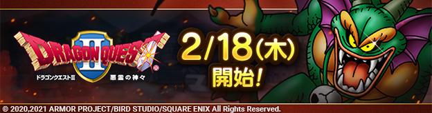 2/18(木) DQⅡイベント開始!
