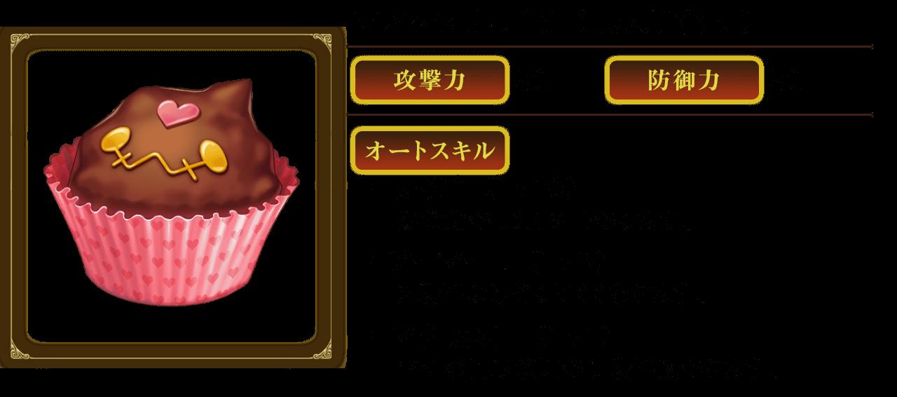 ショコラ大作戦新アクセサリ「ロッキー・チョコ」 (SQUARE ENIX COより)