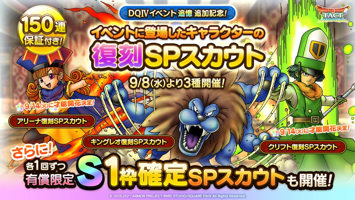 【予告】DQIV追憶追加記念復刻SPスカウト開催!
