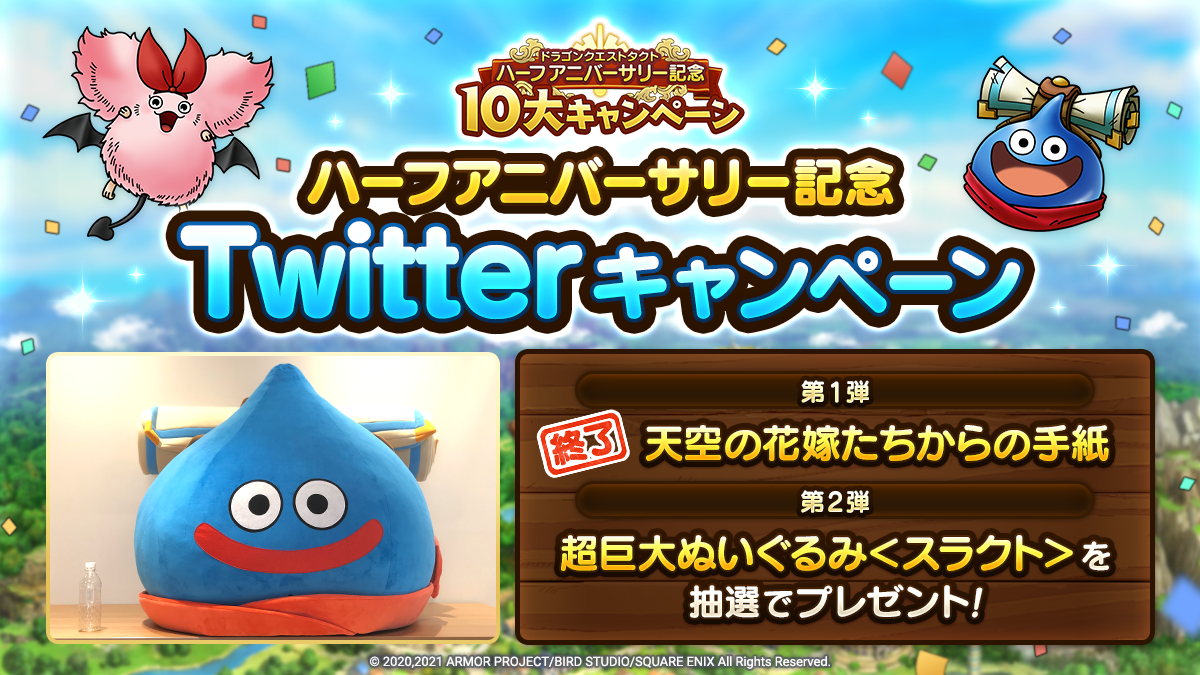 ハーフアニバーサリー記念Twitterキャンペーン
