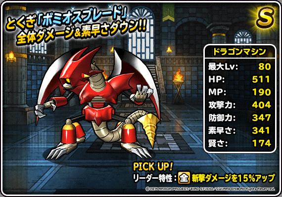 ドラゴンマシン紹介画像