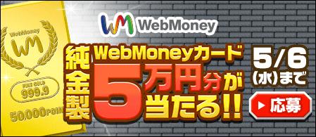 webマネー