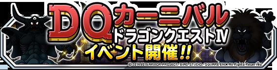 DQ4カーニバル予告バナー