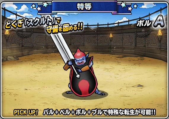 【DQMSL公知】闘技場ふくびきにボル復活だよー!28日まで!