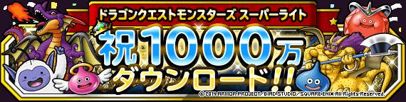 【DQMSL公知】1000万ダウンロード記念!ジェム1000個貰えるだと!!?