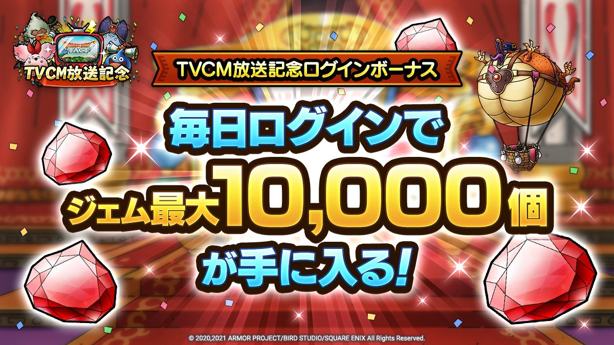 TVCM放送記念ログインボーナス