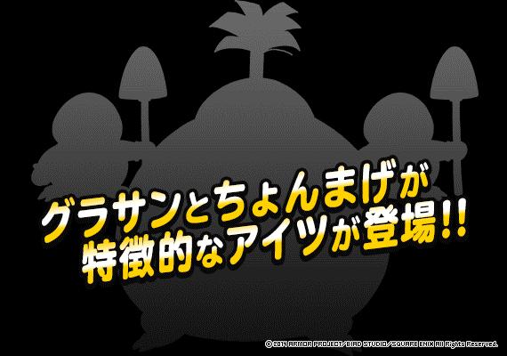 討伐クエスト開催予告!