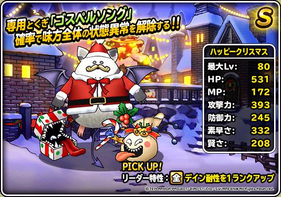 ハッピークリスマス紹介画像