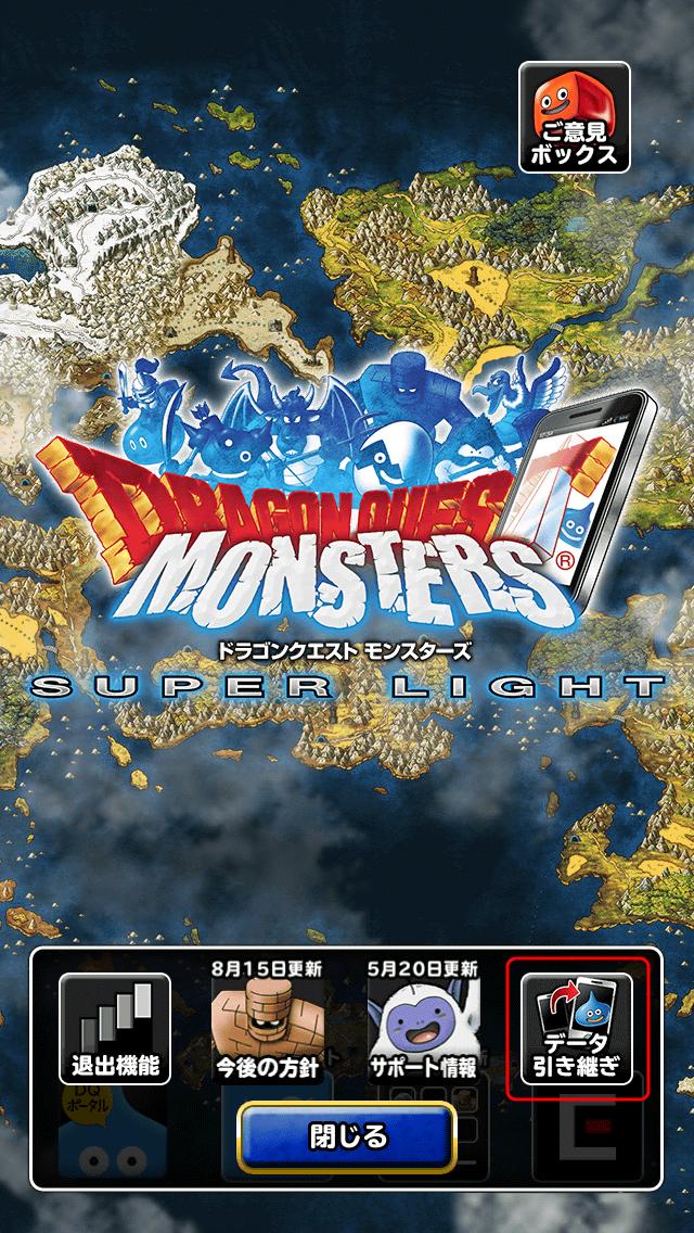 重要】データ引き継ぎについて   ドラゴンクエストモンスターズ スーパーライト