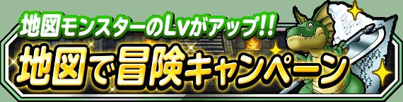 地図で冒険キャンペーン!!