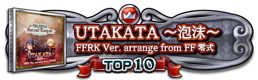 TOP10称号
