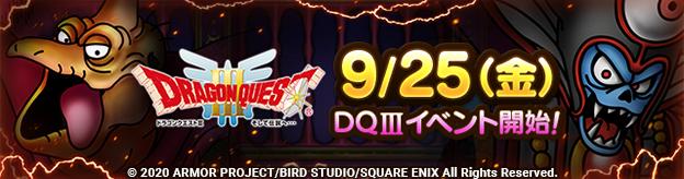 9/25(金) DQⅢイベント開始!