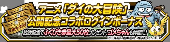アニメ「ダイの大冒険」公開記念コラボログインボーナス
