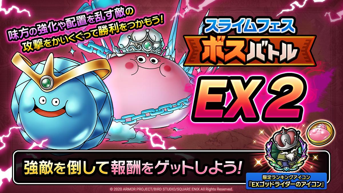 ボスバトル EX2