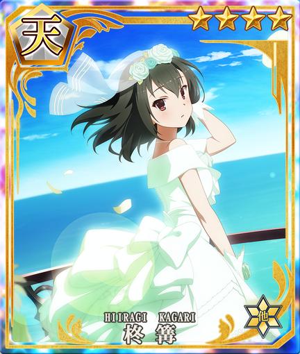 柊 篝【ブライド'19】 カード画像