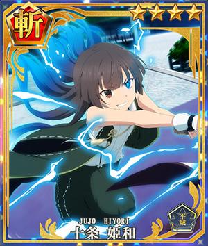 十条 姫和【祭祀礼装・禊】 カード画像