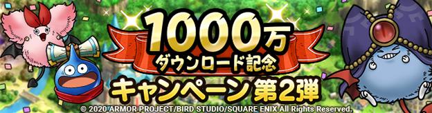 1000万ダウンロード記念キャンペーン第2弾実施!
