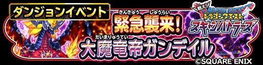 ダンジョンイベント「緊急襲来!大魔竜帝ガンデイル」開催! | 星のドラゴンクエスト | SQUARE ENIX BRIDGE