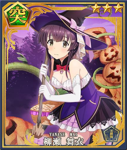 柳瀬 舞衣【ハロウィン】 カード画像