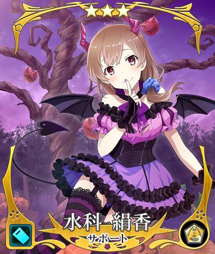 水科 絹香【ハロウィン】 カード画像