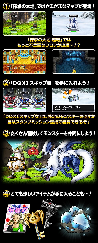 イベント遊び方画像