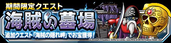 海賊の墓場イベントバナー