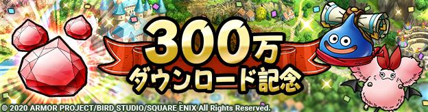 300万ダウンロード突破!