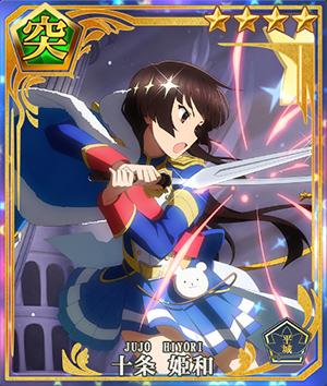 十条 姫和【舞台少女】 カード画像