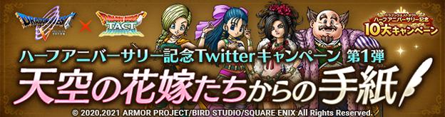 ハーフアニバーサリー記念Twitterキャンペーン第1弾「天空の花嫁たちからの手紙」開催!