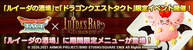 「ルイーダの酒場」で『ドラゴンクエストタクト』限定イベント開催!