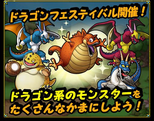 ドラゴンフェスティバル開催!