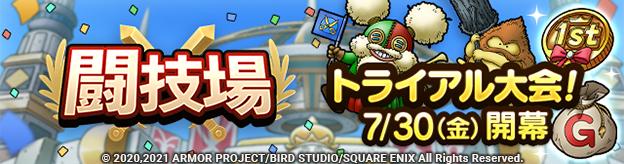 7/30(金) 闘技場トライアル大会