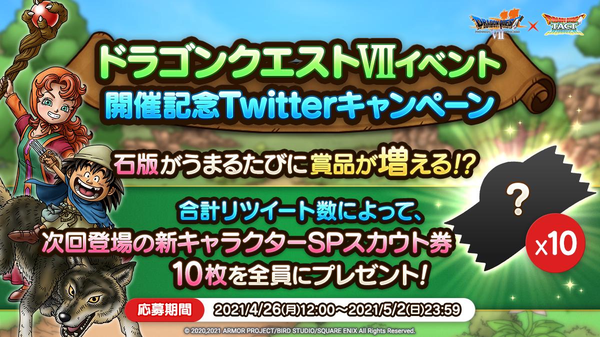 「ドラゴンクエストⅦイベント」開催記念Twitterキャンペーン!