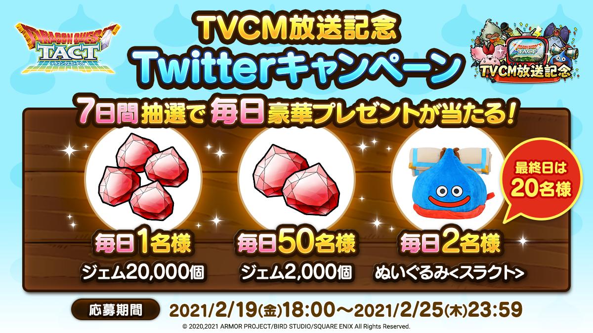 TVCM放送記念Twitterキャンペーン