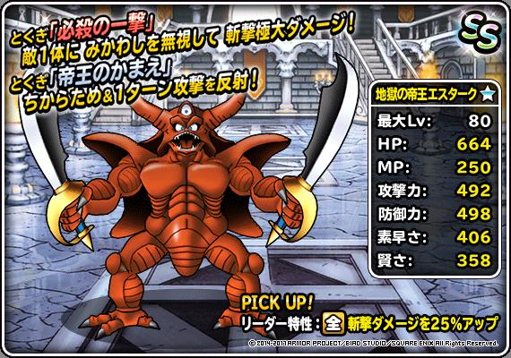 地獄の帝王エスターク新生転生