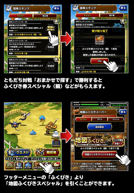 地図ふくびきスペシャル (闘)説明画像