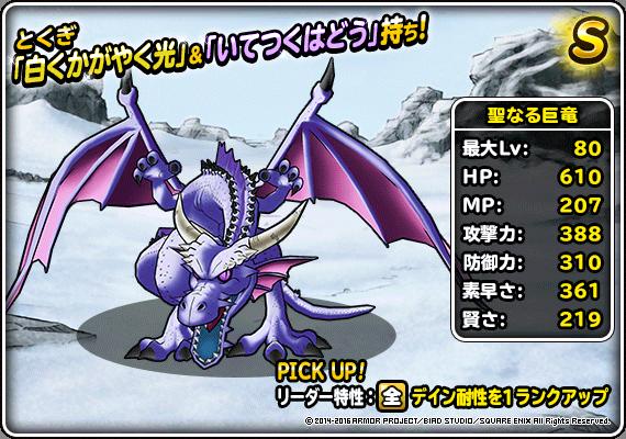 聖なる巨竜