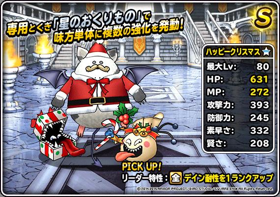 ハッピークリスマス画像
