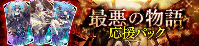 )『SINoALICE -シノアリス-』イベント応援パック