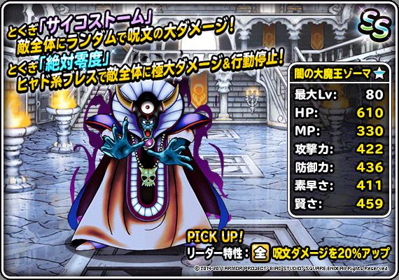 闇の大魔王ゾーマ紹介画像