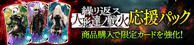 )『NieR Automata』イベント応援パック