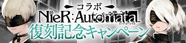 『NieR:Automata』復刻記念キャンペーン