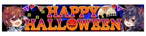 [称号] 「HAPPY HALLOWEEN!②」