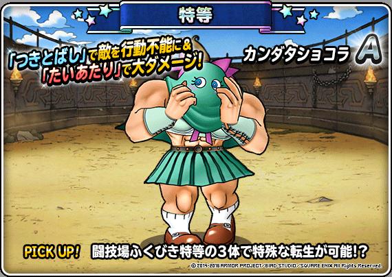 カンダタショコラ紹介画像