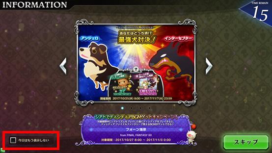 INFORMATION画面